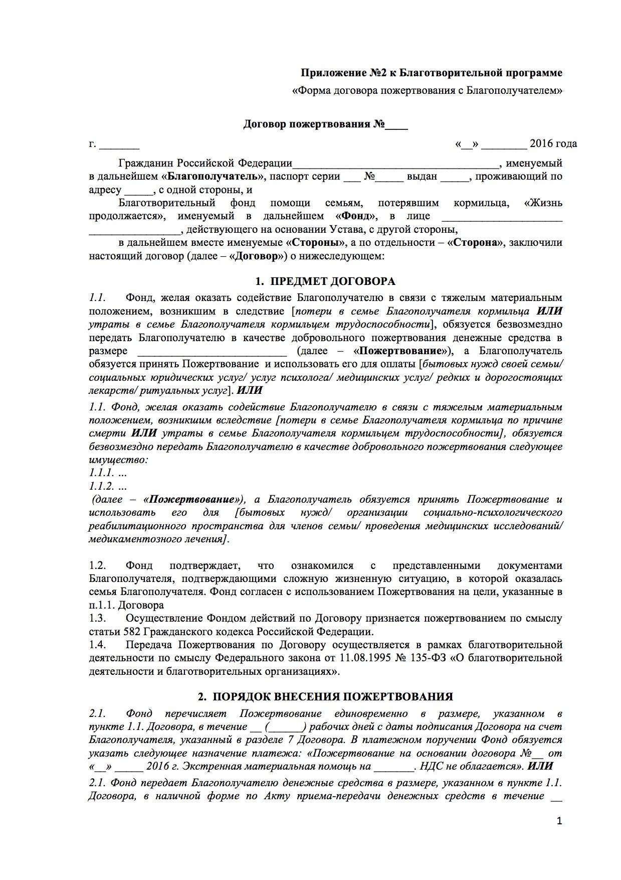 Договор на услуги между юридическими лицами