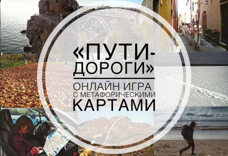 Онлайн-игра с  Еленой Каравановой «Пути-дороги»