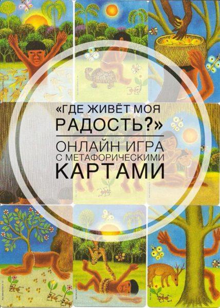 Мини-игра «Где живет моя радость?»