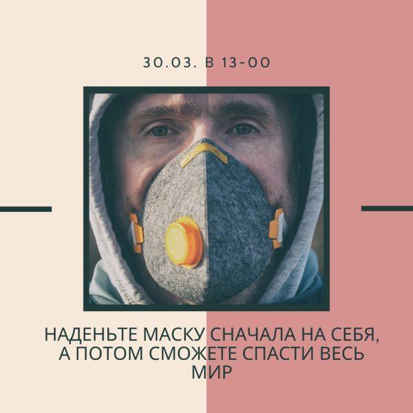 Лекция «Наденьте маску сначала на себя, а потом сможете спасти весь мир»