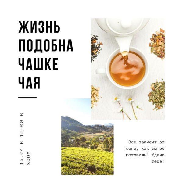 Лекция «Жизнь подобна чашке чая»