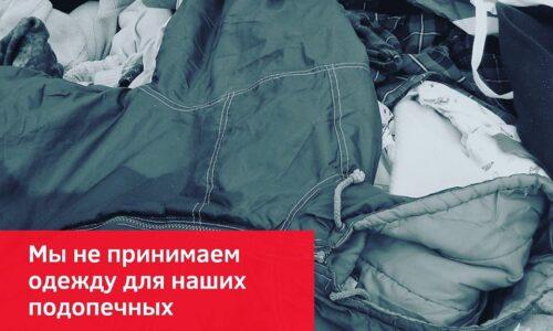 Почему Фонд не принимает одежду для подопечных
