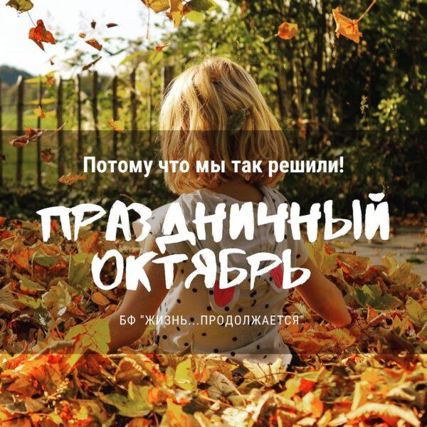 Праздничный октябрь