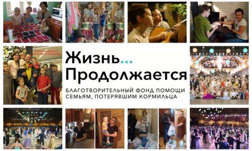 День рождения Фонда
